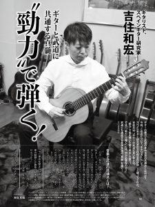 月刊「秘伝」掲載記事